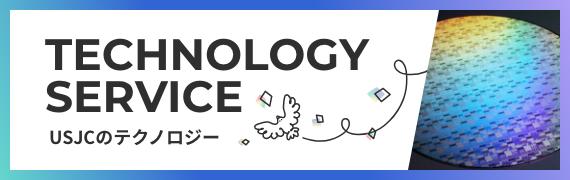 USJCのテクノロジー