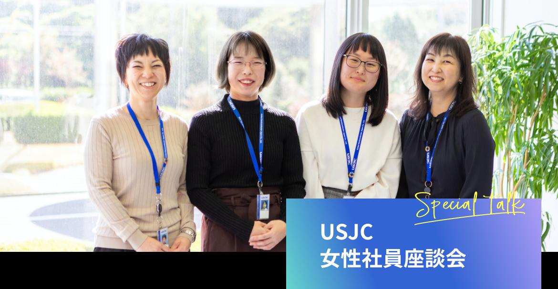 USJC女性社員座談会